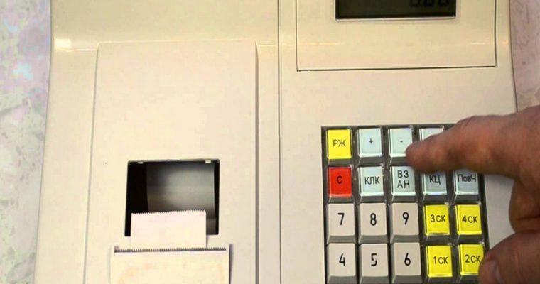 Как оформить возврат по кассе