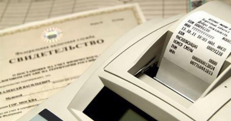 Как зарегистрировать кассовый аппарат в налоговой