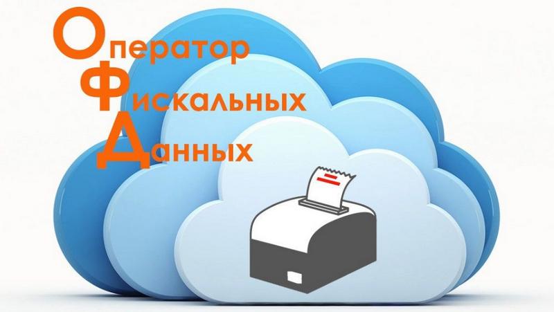 Изображение - Инструкция по выбору и регистрации онлайн-кассы для ип 2018-04-16_094952-800x451