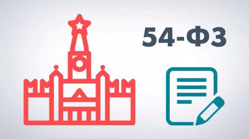 Изменения в законе 54-ФЗ «О применении ККТ»