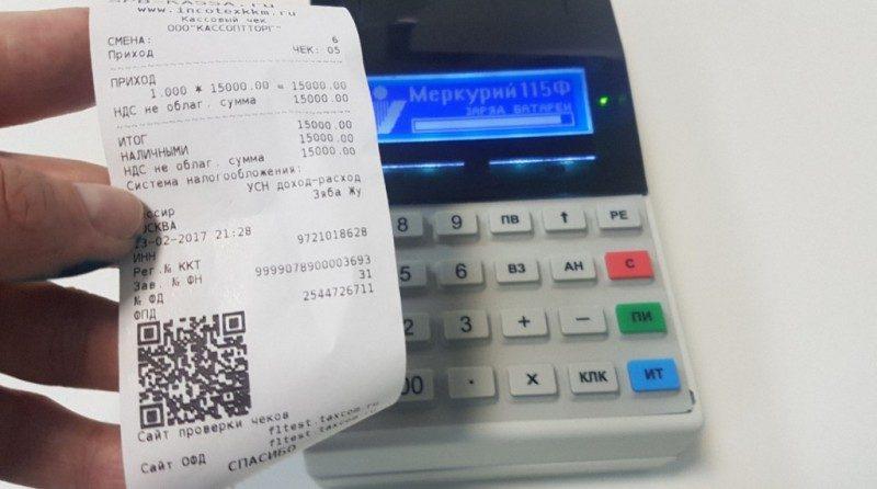 Как распечатать простой чек по свободной цене