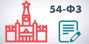Закон 54-ФЗ «О применении контрольно-кассовой техники»