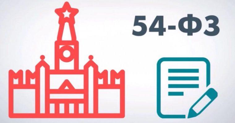 Онлайн-касса: 54-ФЗ «О применении ККТ»